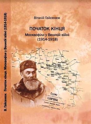Початок кінця. Москвофіли у Великій війні (1914-1918)