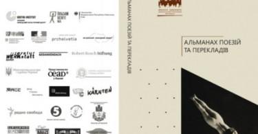 Альманах поезій та перекладів