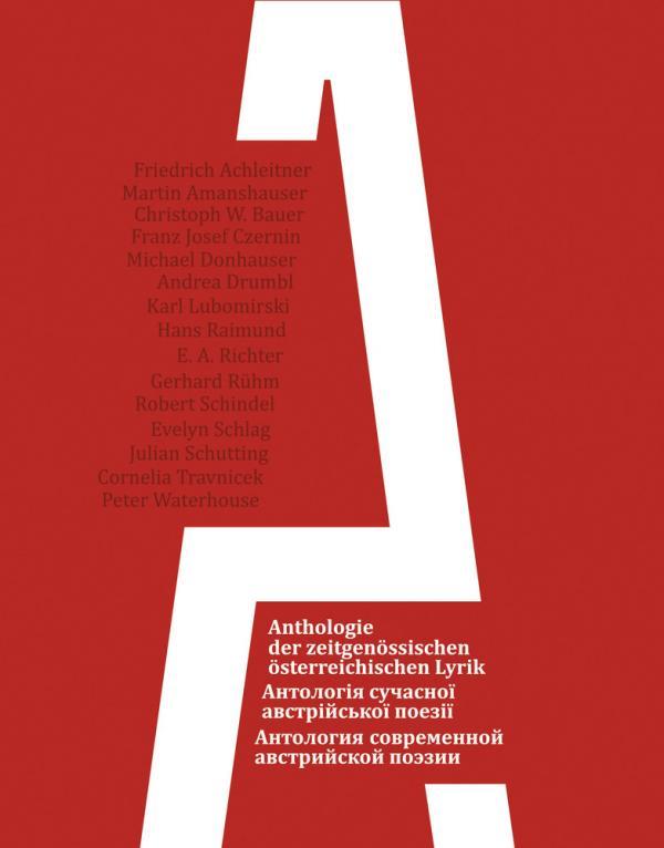 Anthologie der zeitgenössischen österreichischen Lyrik / Антологія сучасної австрійської поезії
