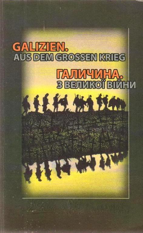 Galizien aus dem Grossen Krieg. Галичина з Великої війни