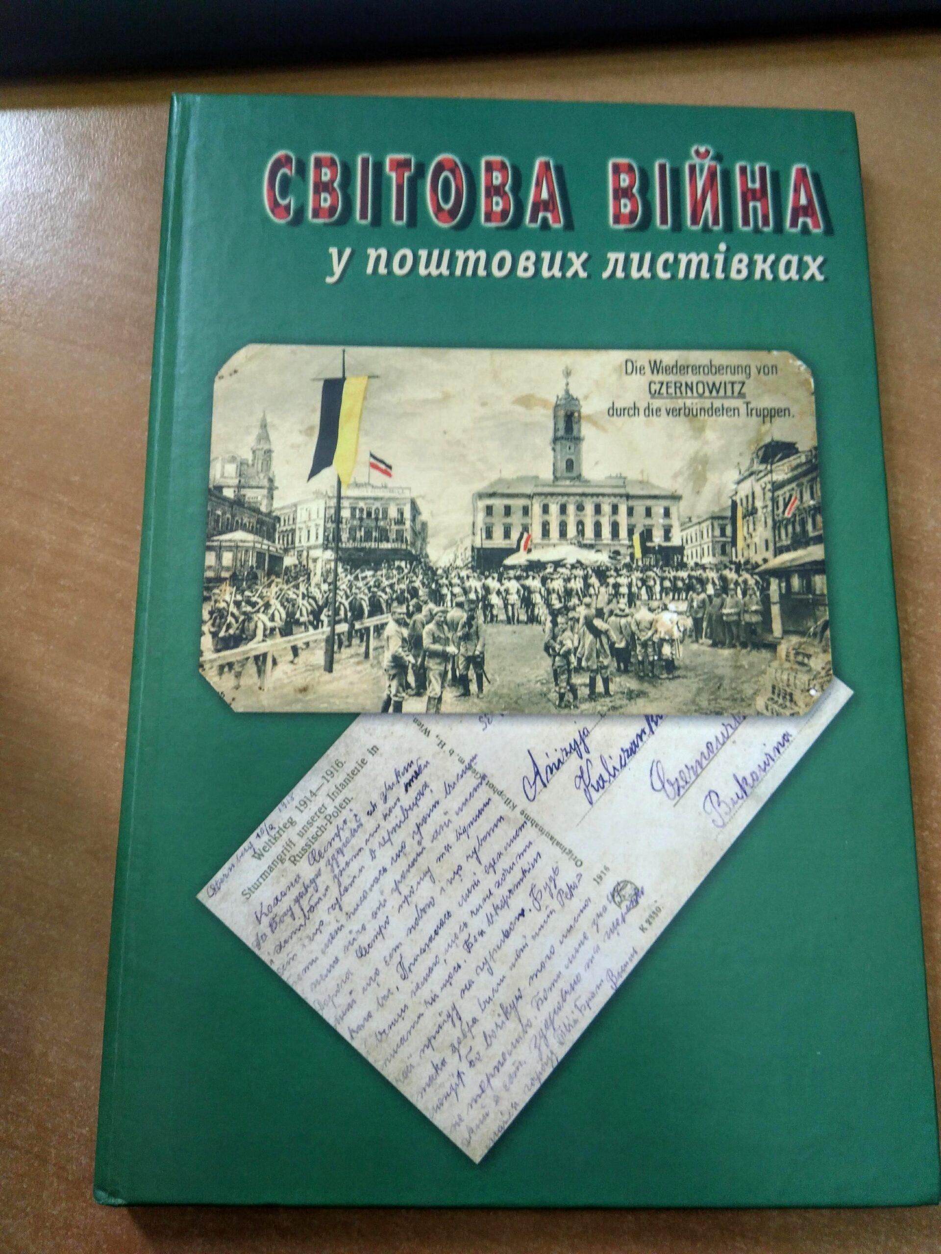 Світова війна у поштових листівках 1914-1918 рр.
