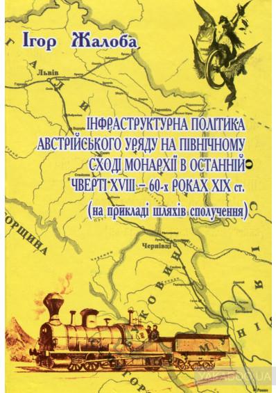 Інфраструктурна політика австрійського уряду на північному сході монархії в останній чверті ХVIII – 60-х роках ХІХ ст. (на прикладі шляхів сполучення)