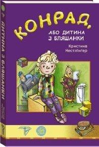 Конрад, або дитина з бляшанки
