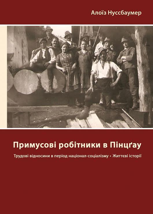 Примусові робітники в Пінцґау. Трудові відносини в період націонал-соціалізму. Життєві історії