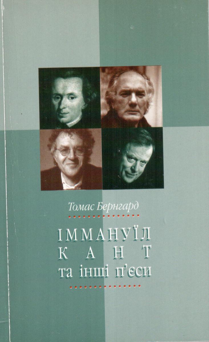 Іммануїл Кант та інші п'єси