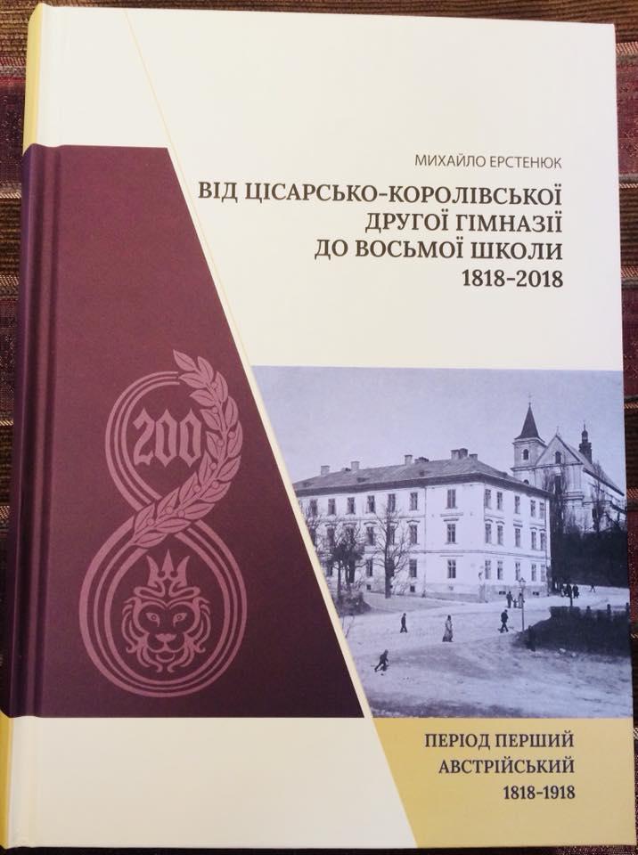 Від цісарсько-королівської гімназії до восьмої школи 1818 – 2018