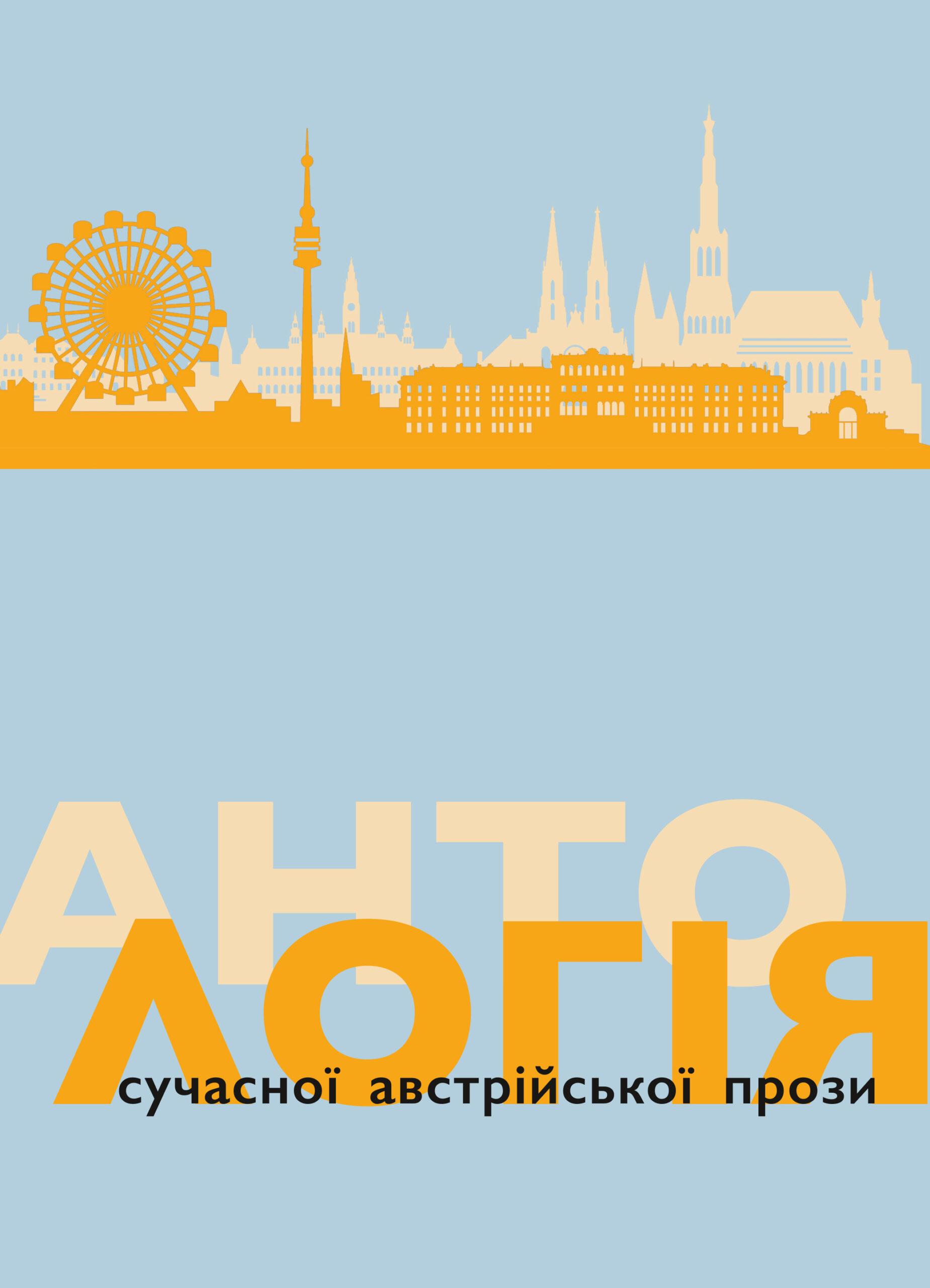 Антологія сучасної австрійської прози